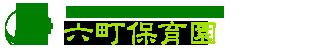 六町保育園|社会福祉法人・寿広福祉会