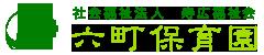 六町保育園/社会福祉法人 寿広福祉会